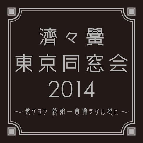 tokyo_logo02_bk.jpg